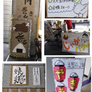 広島西区柔道整復師・鍼灸師 朝日医療専門学校 広島校 平成29年度 学園祭を開催しました。