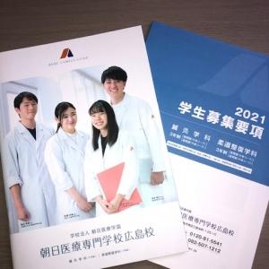 広島西区柔道整復師・鍼灸師 朝日医療専門学校 広島校 2021年度入学者パンフレット受付開始