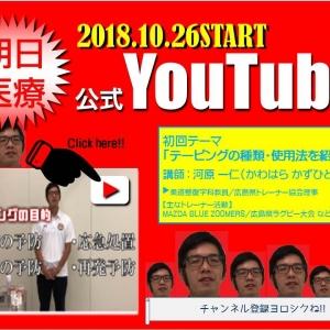 広島西区柔道整復師・鍼灸師 朝日医療専門学校 広島校【新着情報】【必見】公式youtubeはじめました。