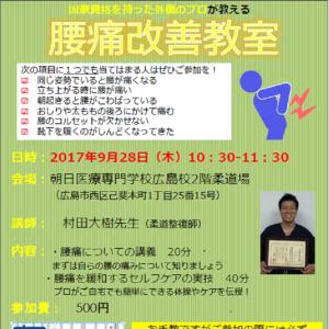 広島西区柔道整復師・鍼灸師 朝日医療専門学校 広島校 腰痛改善教室を開催いたします。