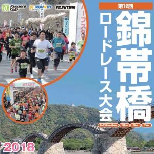 広島西区柔道整復師・鍼灸師 朝日医療専門学校 広島校 第12回錦帯橋ロードレース大会に、コンディショニングチームとして参加いたしました。