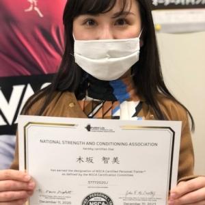 広島西区柔道整復師・鍼灸師 朝日医療専門学校 広島校ニュース「【資格】NSCA-CPT試験に合格しました!」