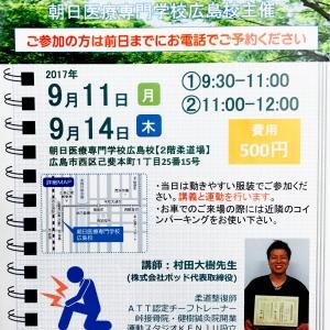 広島西区柔道整復師・鍼灸師 朝日医療専門学校 広島校 本校でひざ痛改善教室を開催いたします。
