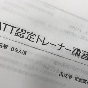 広島西区柔道整復師・鍼灸師 朝日医療専門学校 広島校 第2回ATT認定トレーナーセミナーを開催しました。