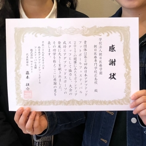 広島西区柔道整復師・鍼灸師 朝日医療専門学校広島校ニュース「感謝状をいただきました。」