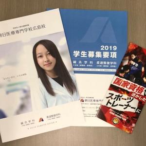広島西区柔道整復師・鍼灸師 朝日医療専門学校広島校ニュース「2019年度パンフレット・募集要項の受付を開始しました。」