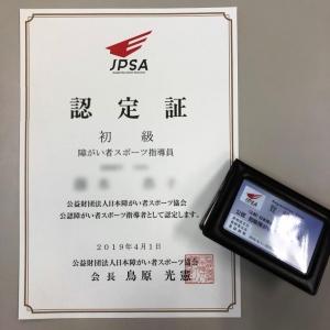 広島西区柔道整復師・鍼灸師 朝日医療専門学校 広島校 初級障がい者スポーツ指導員に認定されました。
