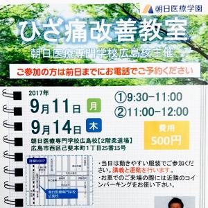 広島西区柔道整復師・鍼灸師 朝日医療専門学校 広島校 運動教室を開催しました。