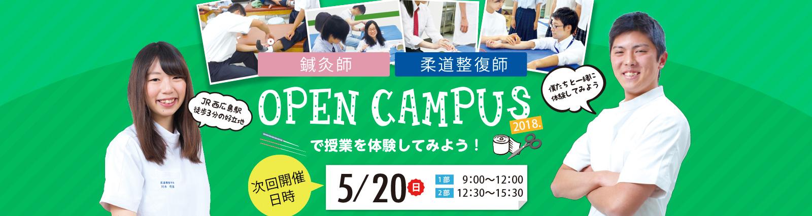 広島西区柔道整復師・鍼灸師 朝日医療専門学校広島校 第二回オープンキャンパス開催のお知らせ