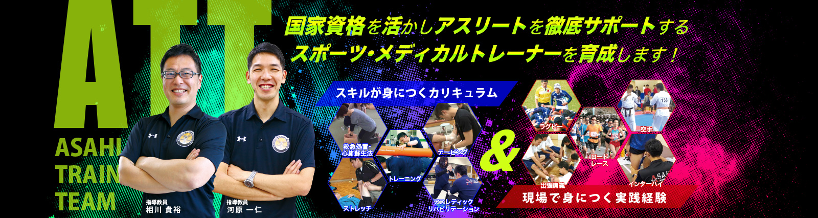 広島西区柔道整復師・鍼灸師 朝日医療専門学校 広島校 トレーナーを目指す人のためのATT!