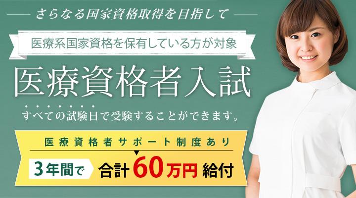広島西区柔道整復師・鍼灸師 朝日医療専門学校 広島校 医療資格者入試について
