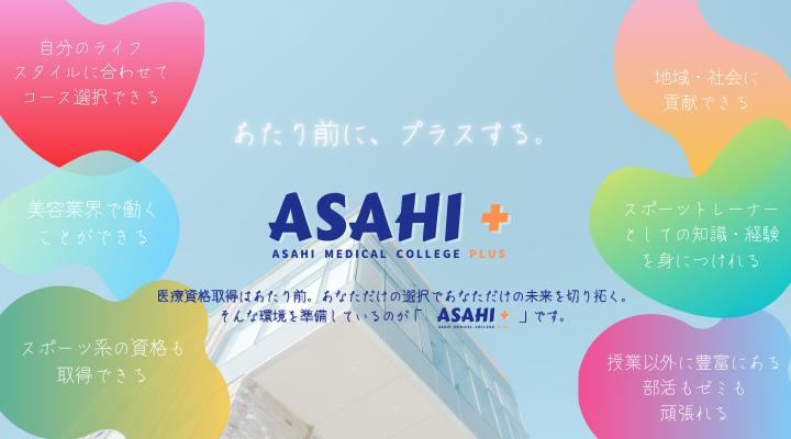 広島西区柔道整復師・鍼灸師 朝日医療専門学校 広島校 【ASAHI+】あたり前に、プラスする。