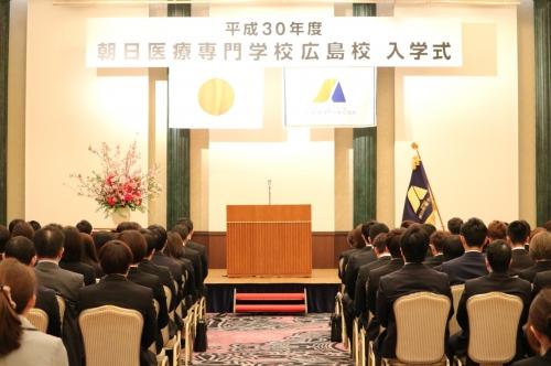 朝日両専門学校広島校 入学式