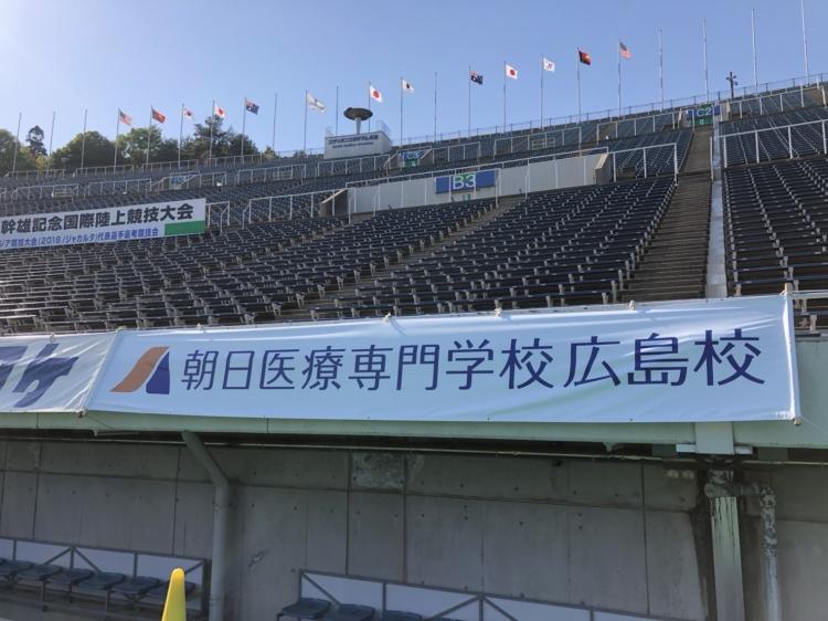 ATT スポーツトレーナー 陸上