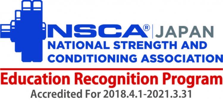 NSCA 認定校