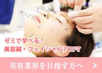 広島西区柔道整復師・鍼灸師 朝日医療専門学校 広島校 美容業界を目指す方へ