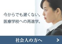 広島西区柔道整復師・鍼灸師 朝日医療専門学校 広島校 社会人の方へ