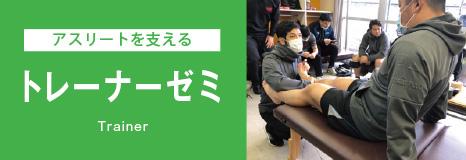 広島西区柔道整復師・鍼灸師 朝日医療専門学校 広島校ゼミ/クラブ「朝日トレーナーチーム」