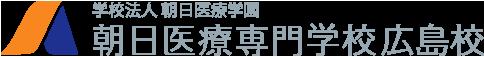 1970年01月01日(木)のニュース「」|広島で柔道整復師・鍼灸師の国家資格を取得するなら合格率抜群の【朝日医療専門学校 広島校】